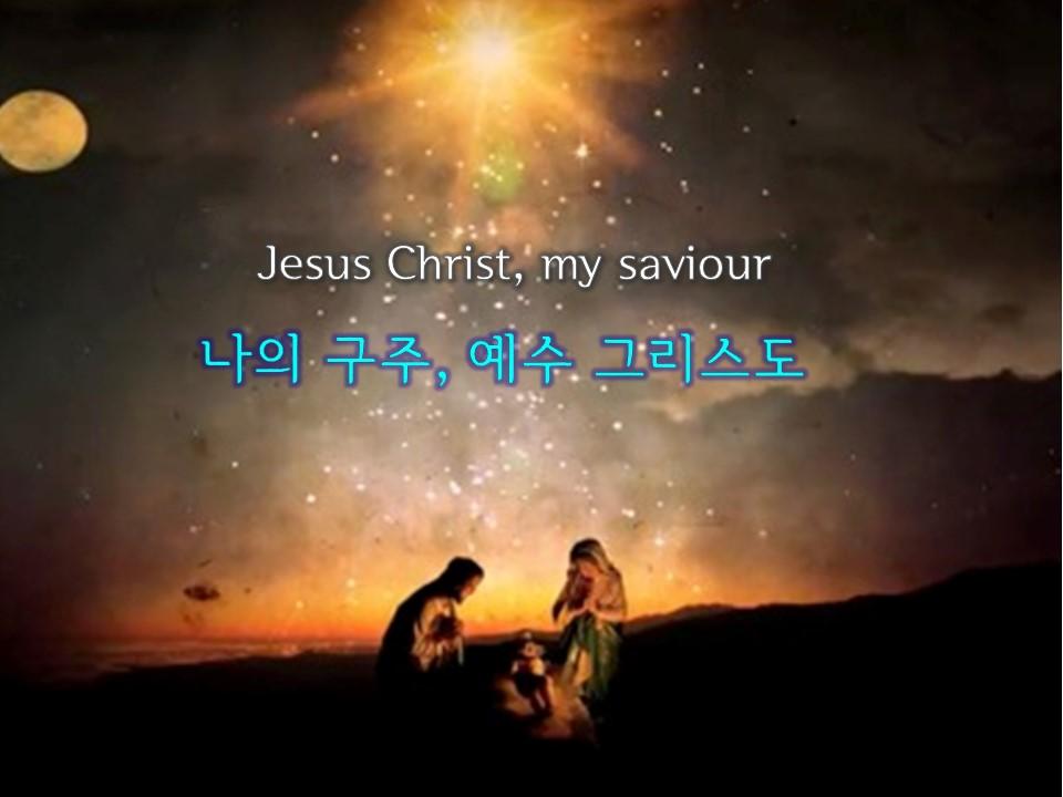 나의 구주 예수 그리스도