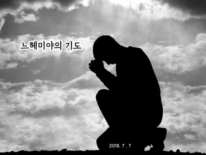 느헤미야의 기도
