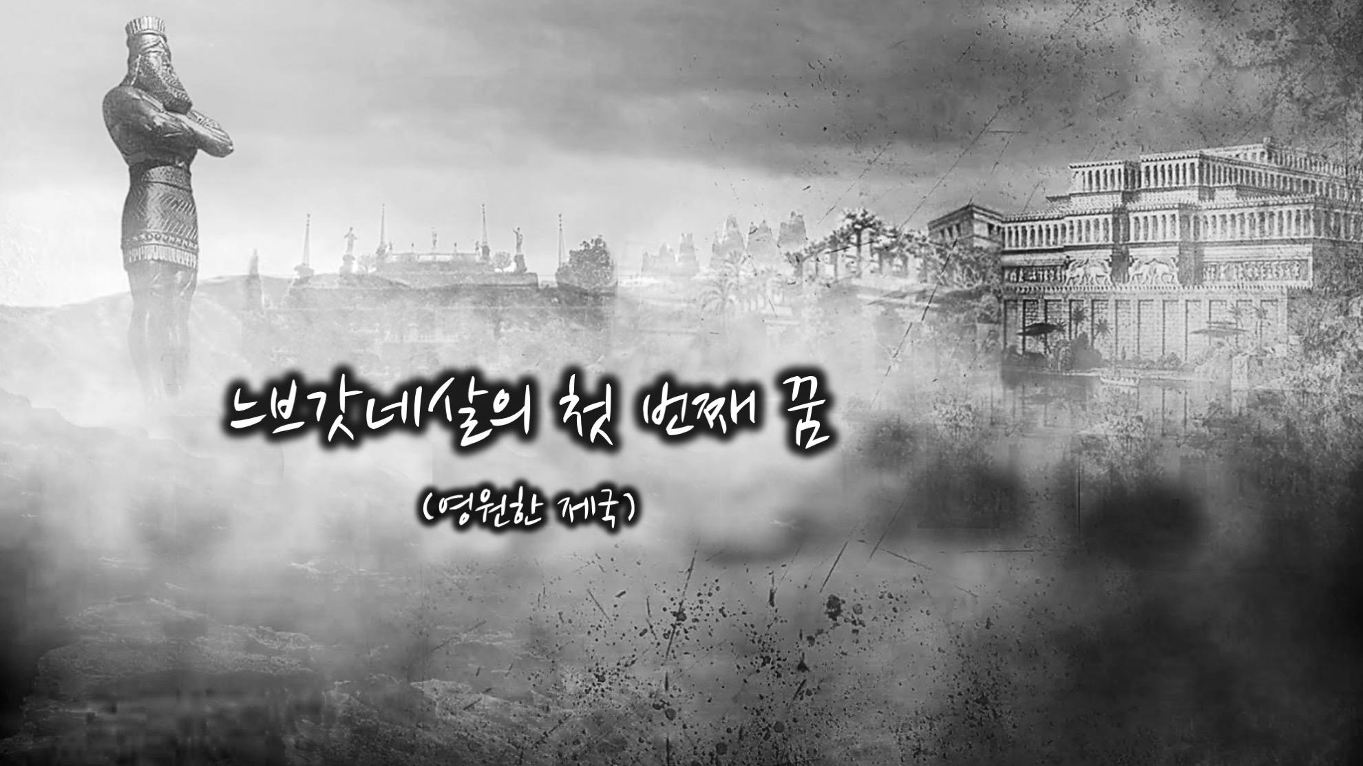 느브갓네살의 첫 번째 꿈-영원한 제국